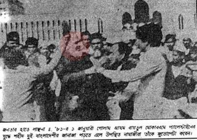 Ghulam Azam slapped at Baitul Mukarram