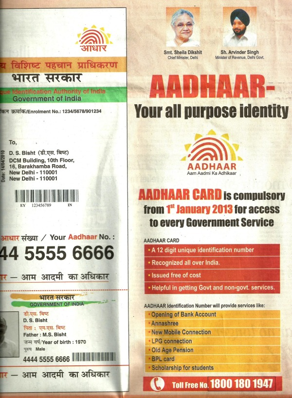 Delhi govt advert compulsory aadhar