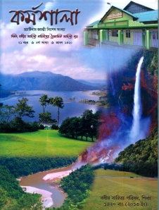 Cover Photo of Karmashala Platinum Jubilee Special Issue, 2013