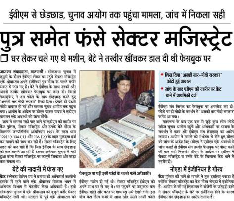 Jagaran photo on EVM manipulation