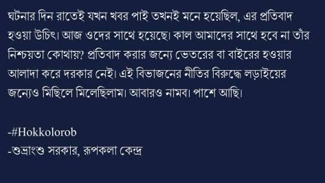 Bohiragoto Statement 1
