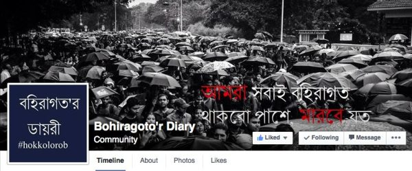 The Bohiragoro's Diary (Outsiders' Diary) Facebook Page