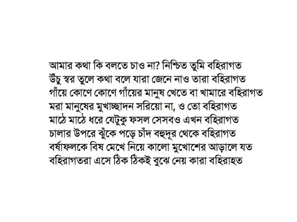 Bohiragoto - Poem by Shonkho Ghosh, widely used during the Jadavpur Protests
