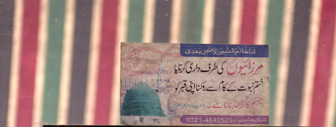 Anti-Ahmadi Sticker in Public Transport in Pakistan (Those who aid Mirzais/Ahmadis or aid those who question the finality of prophethood are turning their graves into holes in hell)